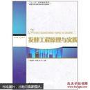 发酵工程原理与实践 葛绍荣,乔代蓉 华东理工大学出版社 9787562828099