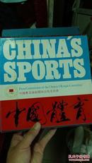 中国与奥委会新闻与出版委员会【一套四本。带函套】