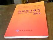 菏泽统计报告2012