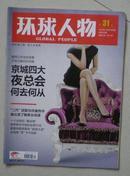 【小姐去向揭秘】早期《环球人物》杂志2010年第31期:北京京城四大夜总会被抄小姐何去何从
