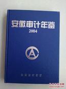 安徽审计年鉴.2004(硬精装)