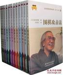 正版 坂田荣男围棋全集(全12册) 2013修订版