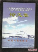 中国公路学会桥梁和结构工程学会1999年 全国桥梁学术讨论会论文集