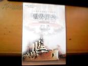 义务教育教科书世界历史九年级下册