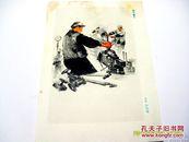 文革画:(废旧重生)#2204