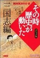その时歴史が动いた/NHK/    集英社出版