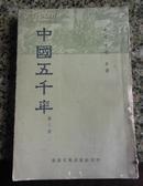 中国五千年(第二册)