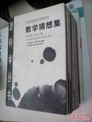 潜科学丛书(8本全)