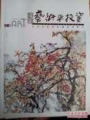 书画艺术与投资2009年第11月刊 艺术品鉴赏收藏投资顾问