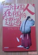 【正版现货】一个中国人在中国的遭遇  儒勒·凡尔纳经典作品