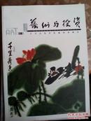 书画艺术与投资2010年第6月刊 艺术品鉴赏收藏投资顾问