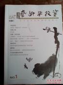 书画艺术与投资2014年第1月刊 艺术品鉴赏收藏投资顾问