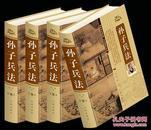孙子兵法 精装16开4册 辽海出版社奇书孙子兵法全集四册