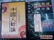 中国人新论:从民谚看民心、(百姓话题)当代民谣顺口溜两本合售