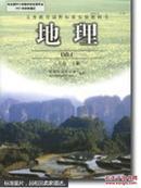 8八年级上册地理书初中课本人教版初二2教科书教材人民教育出版社