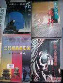 中国人:走出死胡同、三只眼看中国(日本人的评说)、中国人的德行、中国人性格素描四本合售