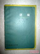 逻辑     上海教育出版社【正版D2--2】