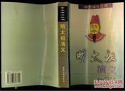 签名本:明太祖演义