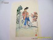 文革画:(70年代.可卿赏春) #2228