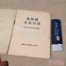 美国佬丑态百出 越南抗美救国漫画选1965年一版一印缺封面封底