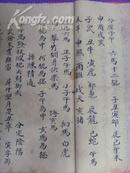 长手书-分经六马十二棍(清代手抄棍谱 李星平)