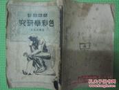 美术丛书 色彩学研究 (修订本)1954年印 *4-61-