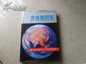 《世界地图集》(16开 精装 98年2版8印)精装有护封,95品