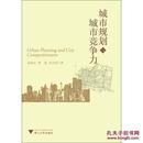 城市规划与城市竞争力/杨建军