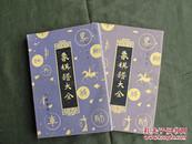 谢侠逊 编校《象棋谱大全》竖版繁体(第二.三册合售)一版一印 现货 自然旧