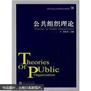 公共组织理论 苏忠林 武汉大学出版社 9787307055933