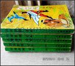 四海游骑5册全套 93年绝版老武侠少见版本近9成新