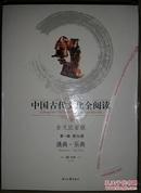 中国古代文化全阅读(全文注音版)第1辑·第56册:通典·乐典【一版一印】