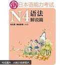 新日本语能力考试N4语法解说篇