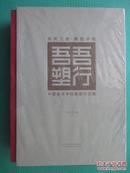 """国美之路 雕塑中国 """"吾行吾塑""""中国美术学院雕塑作品集  一函五册"""