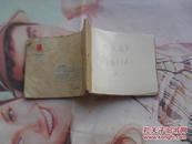 七色葫芦 葫芦兄弟之一,缺少封面,正文页码完整