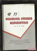 电力市场竞争策略分析实施 市场营销最佳方案确定选者与服务技巧实务全书(1--4册)