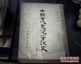 中国古代思想学说史——民国三十五年初版