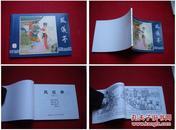 《凤仪亭》三国6,64开徐正平绘画,上海2009.1出版,1590号,连环画