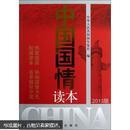 中国国情读本(2013版)