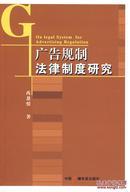 正版现货 广告规制法律制度研究