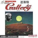 西洋美术家画廊--恩斯特(70)