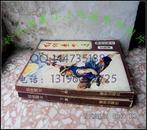 狂侠魔女上下2册全 伪金庸 88年绝版老版武侠