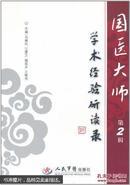 国医大师学术经验研读录. 第2辑