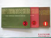 国内剧场设计图集 全三册