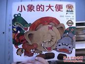 幼儿启蒙图画书--淘气宝宝系列《小象的大便》彩图注音版