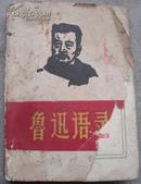 四川石棉红色革命造反军---鲁迅语录