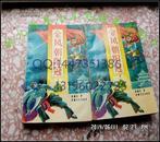 金凤朝阳冠上下2册全 -早期罕见老版武侠-类评书版本偏颇