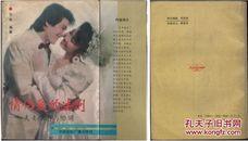 《情侣爱的法则:夫妻禁忌与协调》玫 瑰.编著