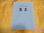 早期老课本;73年北京市师范试用课本《算术》,