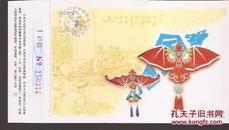 中国民间艺术.风筝.幸福美满.HP1999(12-5).邮政有奖明信片